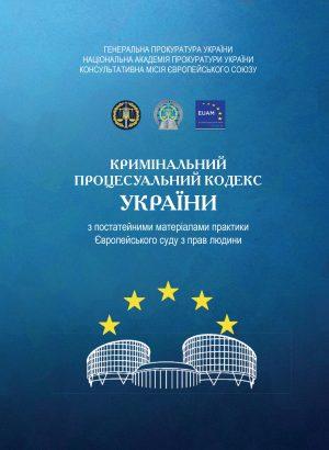 Підготовлено видання КПК з постатейними матеріалами практики ЄСПЛ ... 1c6174e93d2e5