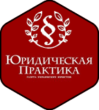 """Премія """"Юридична фірма – відкриття року"""" серед кращих фірм у сфері кримінального права"""