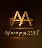 Адвокати АО «BARRISTERS» нагороджені Асоціацією адвокатів України номінаціями «Адвокат року 2018»