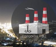 Одеська ТЕЦ