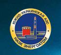Южно-Українська АЕС