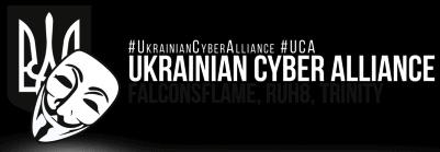 Український кіберальянс